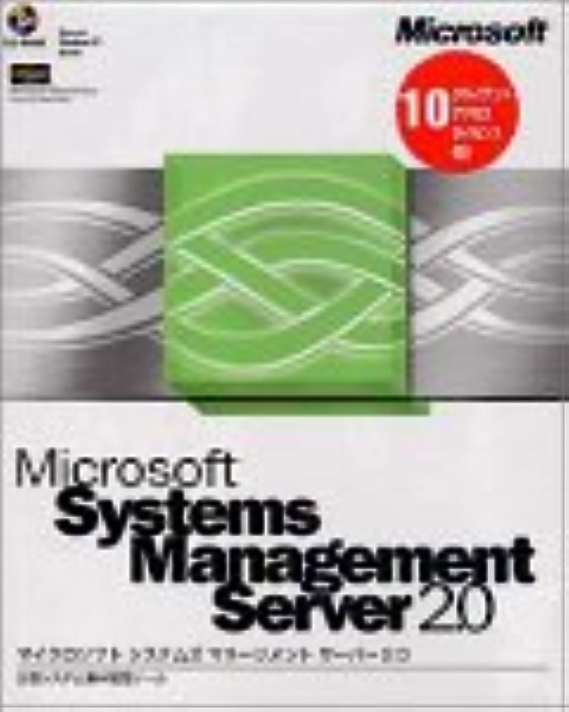 Microsoft Systems Management Server 2.0 10クライアントアクセスライセンス付