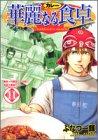 華麗なる食卓 11 (ヤングジャンプコミックス)