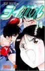 ライバル 14 (ジャンプコミックス)