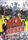 湘南爆走族[DVD]
