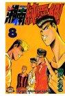 湘南純愛組! (8) (講談社コミックス―Shonen magazine comics (1807巻))