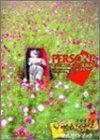 女神異聞録「ペルソナ」 公式ガイドブック