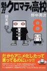魁!!クロマティ高校(8) (講談社コミックス)