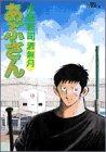 あぶさん (61) (ビッグコミックス)