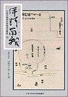伊珂留我(いかるが)―法隆寺昭和資財帳調査概報〈10〉