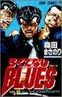 ろくでなしBLUES (Vol.16) (ジャンプ・コミックス)