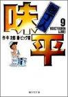 包丁人味平 (9) (集英社文庫―コミック版)