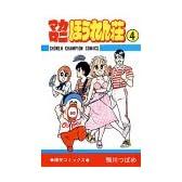 マカロニほうれん荘 (4) (少年チャンピオン・コミックス)