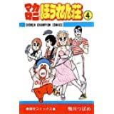 マカロニほうれん荘 4 (少年チャンピオン・コミックス)