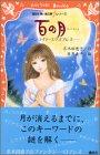百の月 ムーンライト・エクスプレス (講談社青い鳥文庫)