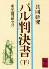 共同研究 パル判決書(下) (講談社学術文庫)