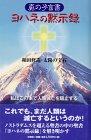 真の予言書 ヨハネの黙示録―私はこの本で人類滅亡を阻止する