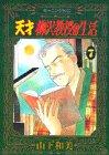 天才 柳沢教授の生活(7) (モーニング KC)