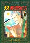 天才柳沢教授の生活 第7巻