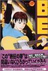 BECK(17) (KCデラックス 月刊少年マガジン)