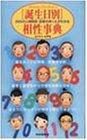「誕生日別」相性事典―365の人間関係・恋愛のゆくえがわかる (Birthday Handbook)