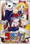 コロッケ! 1 [DVD]
