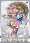 スターオーシャンEX TVシリーズ 第5巻 [DVD]