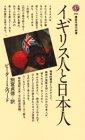 イギリス人と日本人 (講談社現代新書 496)の詳細を見る