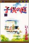 子供の庭 (2) (マーガレットコミックス (2402))