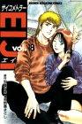サイコメトラーEIJI (18) (少年マガジンコミックス)の詳細を見る