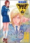 警視総監アサミ 9 (ヤングジャンプコミックス)