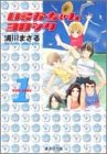 いるかちゃんヨロシク (1) (集英社文庫―コミック版)