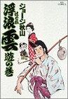 浮浪雲 (1) (ビッグコミックス)