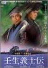『壬生義士伝 [DVD]』のトップ画像