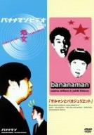 バナナマン 処女&サルマンとバカジュリエット SPECIAL EDITION [DVD]の詳細を見る