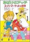 おばけのアッチ―スーパーマーケットのまき (ポプラ社の小さな童話 52 角野栄子の小さなおばけシリーズ)