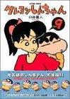 クレヨンしんちゃん (Volume9) (Action comics)