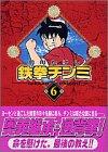 鉄拳チンミ(6) (講談社漫画文庫)