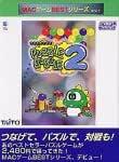 MACゲームBestシリーズ Vol.1 パズルボブル 2