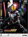 仮面ライダー555 VOL.5 [DVD] 画像
