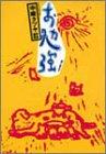 中崎タツヤ作品集 下 (バンブー・コミックス)