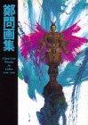 鄭問画集―Chen Uen Works in Color,1990‐1998