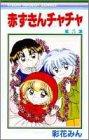 赤ずきんチャチャ (5) (りぼんマスコットコミックス (786))