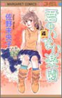 君のいない楽園 4 (マーガレットコミックス)