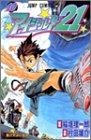 アイシールド21 10 (ジャンプコミックス)の詳細を見る