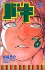 バキ―New grappler Baki (No.6) (少年チャンピオン・コミックス)