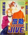 放熱JIVE (ジュネコミックス)の詳細を見る