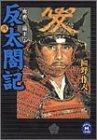 反・太閤記―光秀覇王伝〈2〉 (学研M文庫)