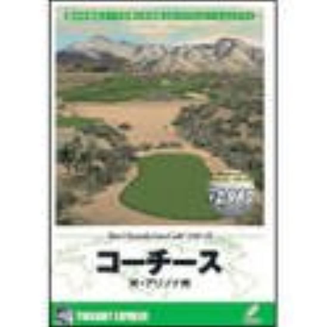 泥棒何三十リアルシミュレーションゴルフシリーズ 海外コース 1 コーチース 米?アリゾナ州