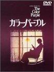 カラーパープル [DVD]