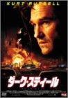 ダーク・スティール [DVD]
