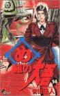 め組の大吾―火事場のバカヤロー (14) (少年サンデーコミックス)