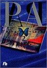 P.A.(プライベートアクトレス) (2) (小学館文庫)の詳細を見る
