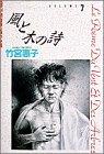 風と木の詩 (7) (小学館叢書)
