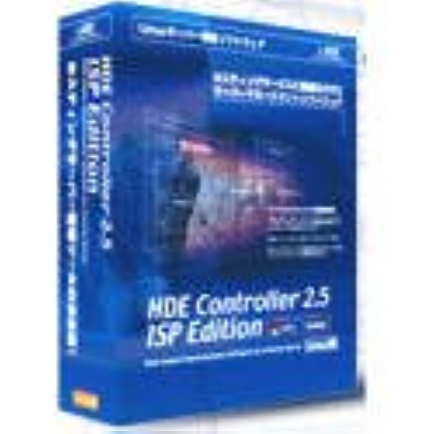 カーペット帝国主義処方HDE Controller 2.5 ISP Edition Linux版 アカデミック版